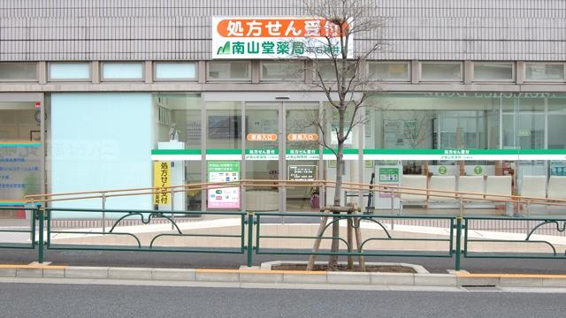 南山堂薬局 下石神井店の画像
