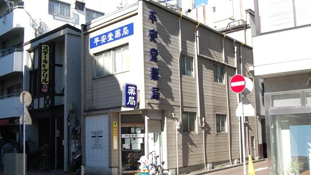 平安堂薬局馬車道本店の画像