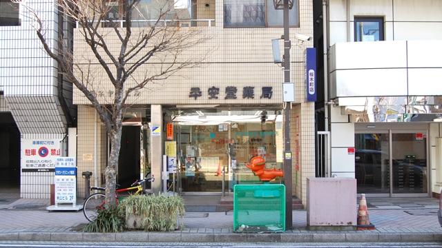 平安堂薬局桜木町店の画像