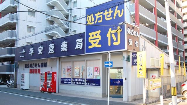 平安堂薬局長者町店の画像