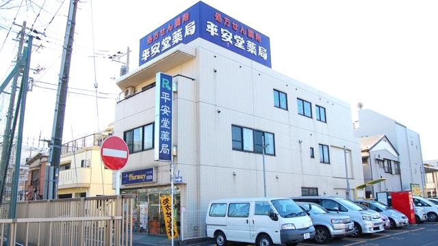平安堂薬局根岸店の画像