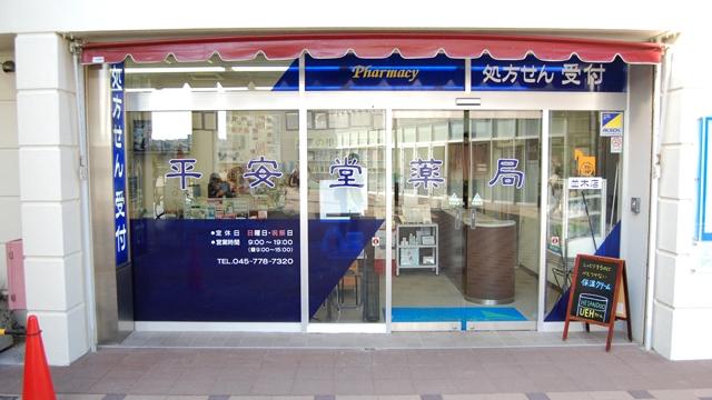 平安堂薬局並木店の画像