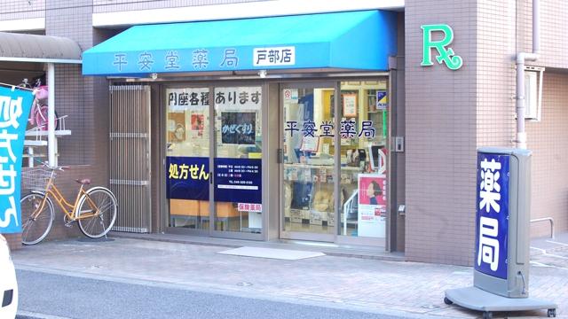 平安堂薬局戸部店の画像