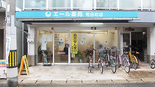 エール薬局 荒田町店の画像