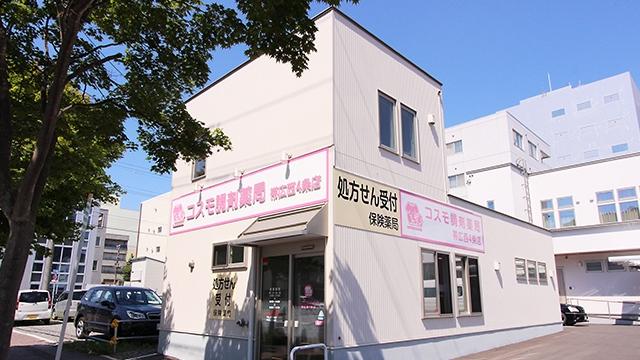 コスモ調剤薬局 帯広西4条店の画像