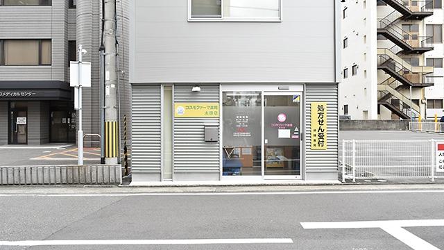 コスモファーマ薬局 太田店の画像