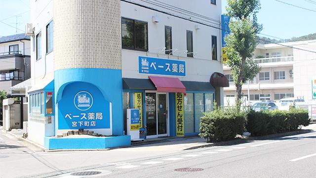 ベース薬局宮下町店の画像