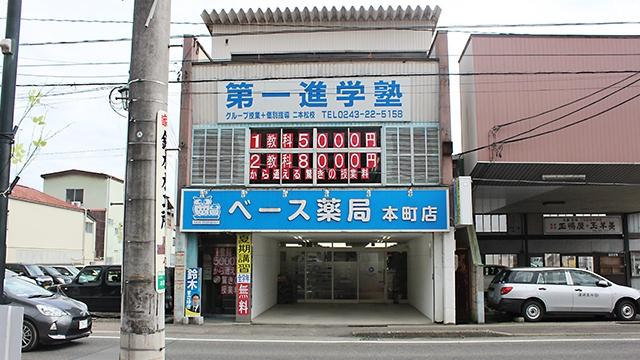ベース薬局本町店の画像