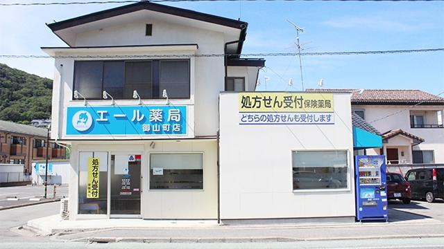 エール薬局 御山町店の画像