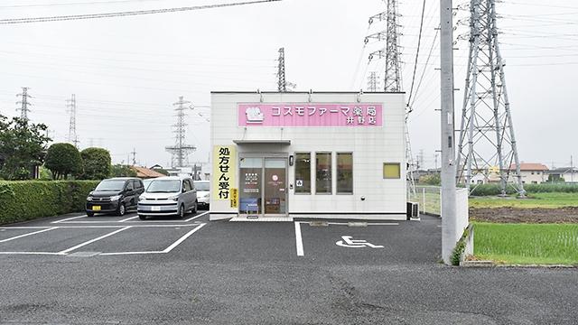 コスモファーマ薬局 井野店の画像