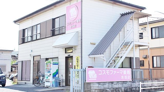 コスモファーマ薬局 吉羽店の画像