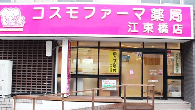 コスモファーマ薬局 江東橋店の画像