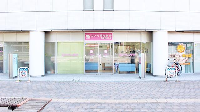 コスモ調剤薬局 福島駅西口店の画像