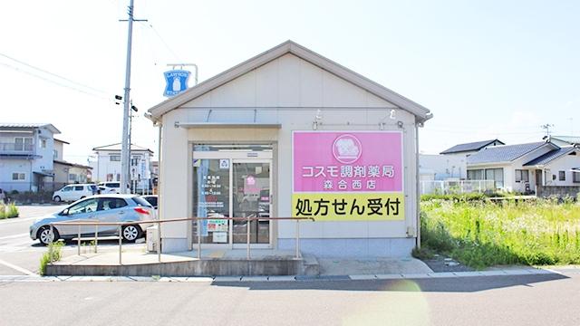 コスモ調剤薬局 森合西店の画像