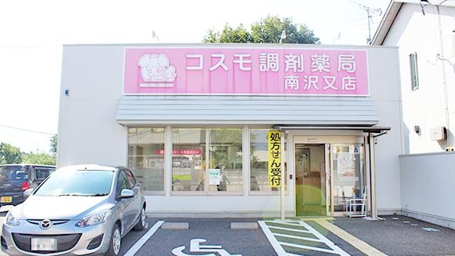 コスモ調剤薬局 南沢又店の画像