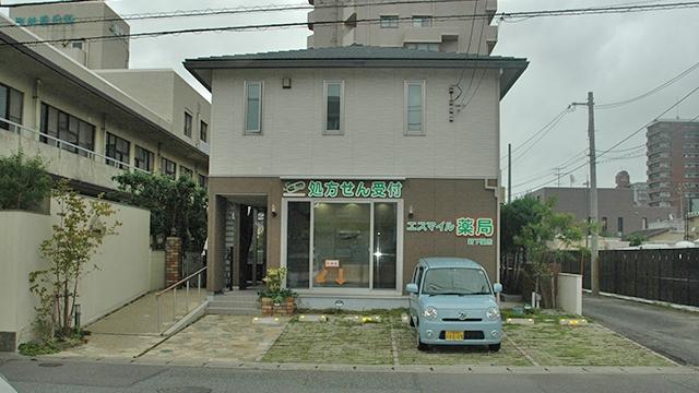 エスマイル薬局 新下関店の画像