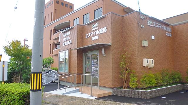 エスマイル薬局境港店の画像