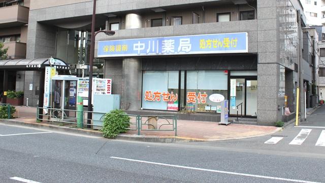 中川薬局 吾妻橋店の画像