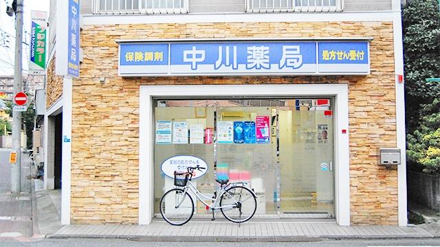 中川薬局 雑色店の画像
