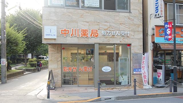 中川薬局 八幡山南店の画像
