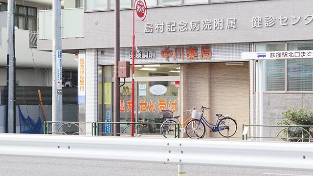 中川薬局 関町店の画像