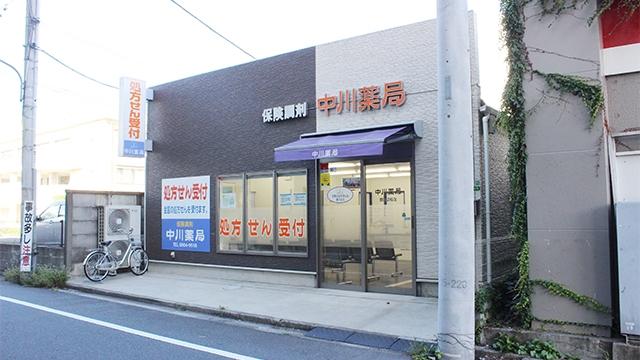 中川薬局 関町2号店の画像