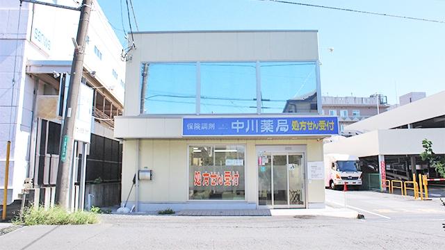 中川薬局 相模台店の画像