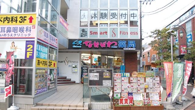 なかがわ薬局 八幡山店の画像