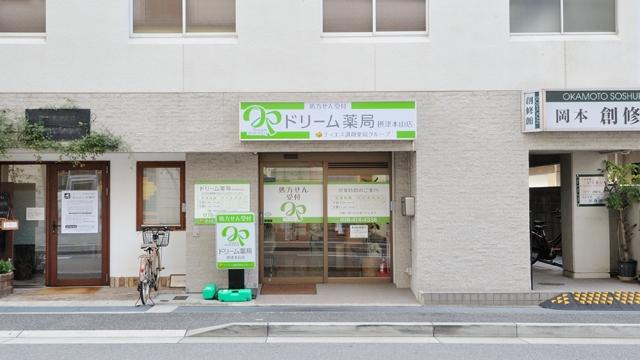 ドリーム薬局 摂津本山店の画像
