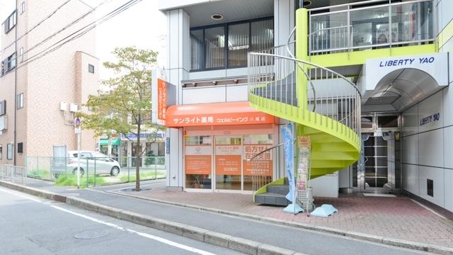 サンライト ウェルビーイング八尾店の画像