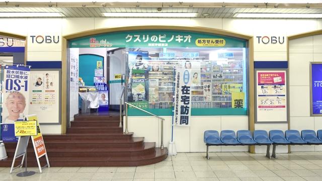 ピノキオファーマシーズ 東武宇都宮店の画像