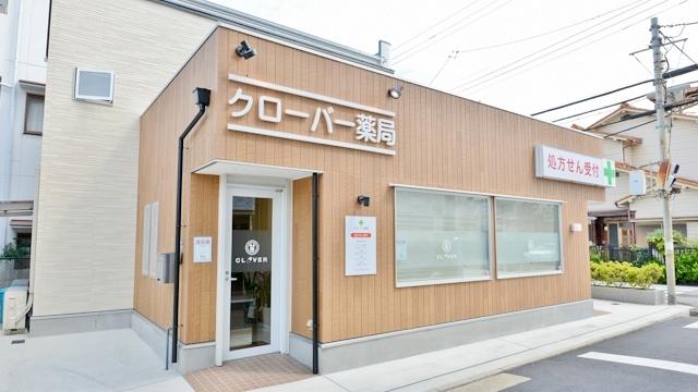 クローバー薬局 江坂店の画像