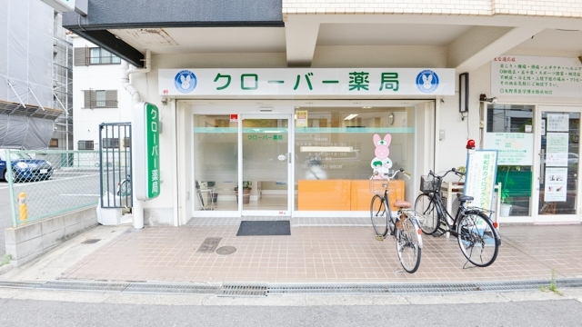 クローバー薬局 阿倍野店の画像
