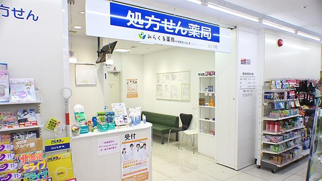 みらくる薬局 札幌駅西口店の画像