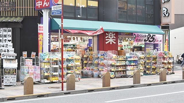 ウェルパーク薬局 八王子北口店の画像