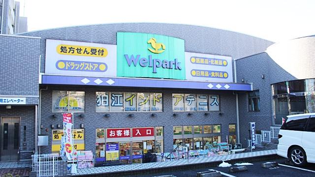 ウェルパーク薬局 狛江松原店の画像