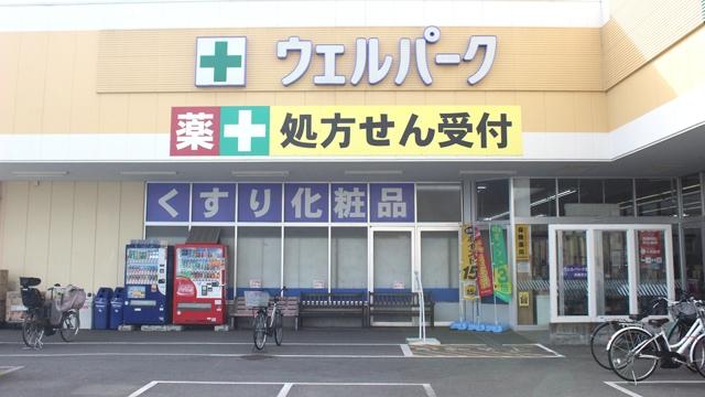 ウェルパーク薬局 田無芝久保店の画像