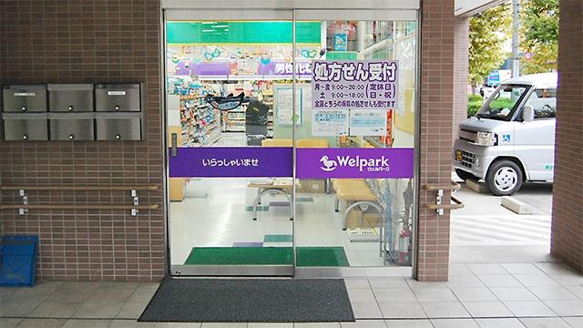 ウェルパーク薬局 北朝霞店の画像