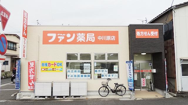 ファン調剤薬局 中川原店の画像