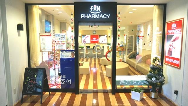 ファン調剤薬局 高砂店の画像