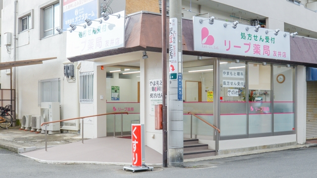 リープ薬局 友井店の画像