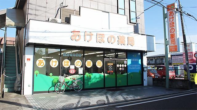 あけぼの薬局 秋津店の画像