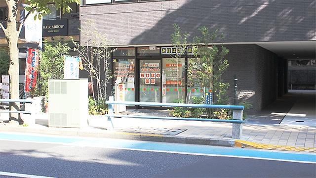あけぼの薬局 西葛西北口店の画像