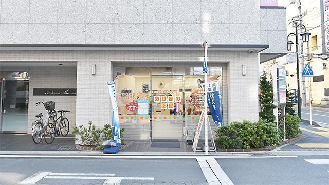 あけぼの薬局 湘南台店の画像