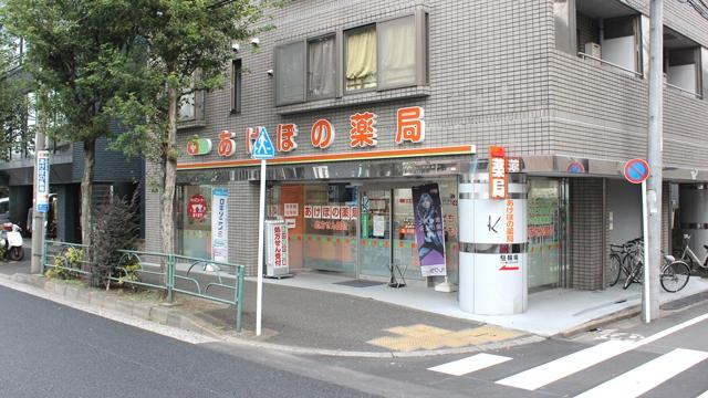 あけぼの薬局 荻窪店の画像