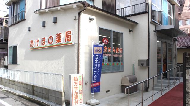あけぼの薬局 南長崎店の画像