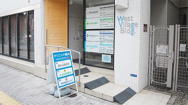 あけぼの薬局 西小山店の画像