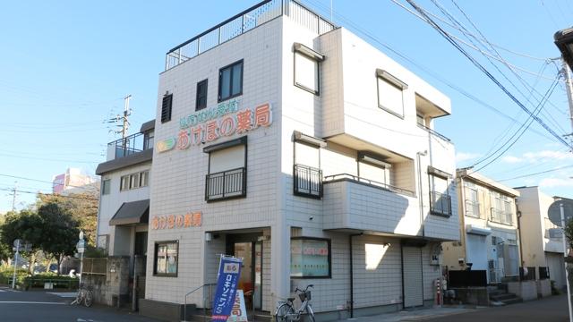 あけぼの薬局 都賀店の画像