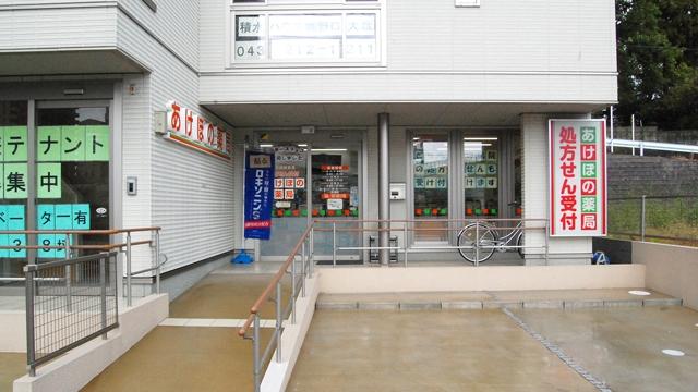 あけぼの薬局 ユーカリが丘店の画像