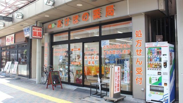 あけぼの薬局 亀戸店の画像